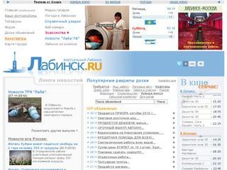 Labinsk.ru