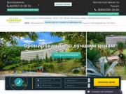 Дом отдыха «Солнечный», Абхазия - Официальный сайт бронирования