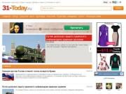 31-TODAY.RU - онлайн новости Белгорода и новости Белгородской области.