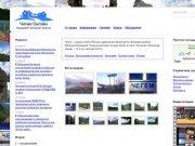 Чегем Онлайн. Сайт города Чегем Кабардино-Балкария