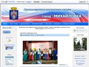 Администрация городского округа город Михайловка (Официальный сайт городского округа Михайловка)