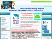 Управление образования МО Северский район