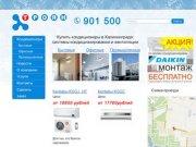 Продажа кондиционеров,торговое и холодильное оборудование для магазинов (г. Калининград, Маршала Борзова, 99, Телефон: 901-500)