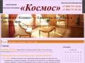 Компания «Космос» - Квартиры посуточно в Сыктывкаре