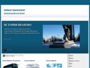 Первый Ивановский областной сайт