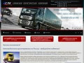 Транспортная компания Саранск, Саранская логистическая компания