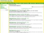 «Сочи-инфо» — Сочинское информ-бюро