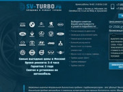 Ремонт турбин в Москве на иномарках, цена от 3000р