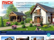 ПУСК [Профессиональная Универсальная Строительная Компания] (Россия, Калининградская область, Калининград)