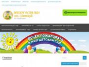 МБДОУ ДСКВ 24 пос. Советский — Детский сад посёлка Советский Ейского района