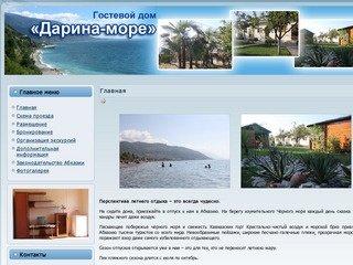 Гостевой дом «Дарина-море». Отдых в Абхазии