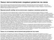 Заказ металлических оконных решеток в Котельники. Гарантия качества от производителя.