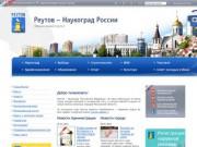 Администрация Реутова (Официальный сайт Администрации города Реутова)