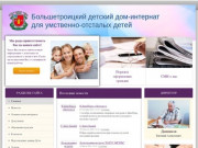Большетроицкий детский дом-интернат