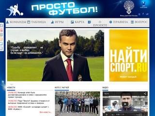 Турнир по уличному футболу в Красноярске: Простофутбол