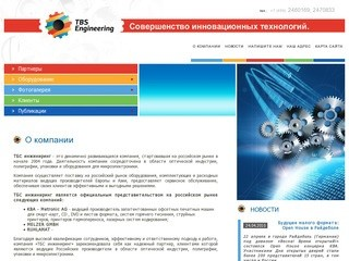 Оборудование KBA-Metronic, Gima, Suss MicroTec, Evatec, Corial г. Москва ООО ТБС инжиниринг