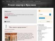 Ремонт квартир в Ярославле (Частный мастер)