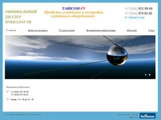 Официальный диллер Триколор ТВ. Установка спутникового оборудования в Московском регионе