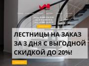 Деревянные лестницы на второй этаж.Деревянные лестницы на второй этаж. Ком (Россия, Нижегородская область, Нижний Новгород)