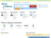 Работа в Саратове, вакансии Саратова, поиск работы - 64hr.ru