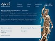 ЮрСиб — юридической услуги Новокузнецк, консультации
