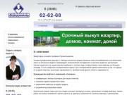 "Агентство недвижимости ""Соломон"" - Прокопьевск"