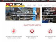 Автотехцентр/Автосервис Протектор (автосервис, автомойка, шиномонтаж, Мценск)