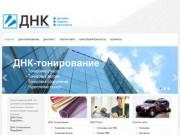 ДНК Группа компаний - ДНК-Пласт, ДНК-тонирование, Элегант-авто (Архангельск)