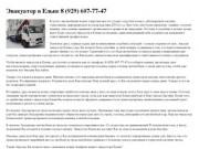 Эвакуатор 24 — Эвакуатор в Ельне 8 (929) 607-77-47