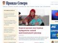 """""""Правда Севера"""" - Архангельская областная газета"""