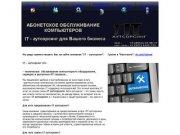 :: Компьютерная помощь в г. Альметьевск за 1000 руб. в ГОД! ::
