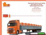Кирпич купить оптом: продажа кирпича с доставкой в Краснодарском крае