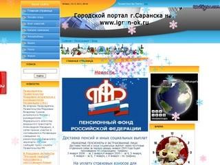 Городской портал г.Саранска (Всё о Саранске и Мордовии)