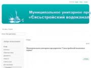 Сясьстройский водоканал сервис - О нас