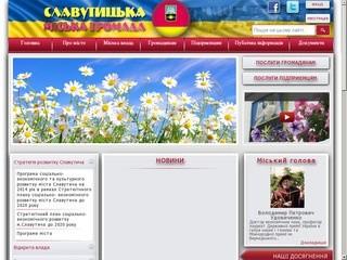 E-slavutich.gov.ua