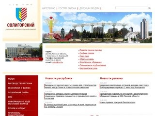 Soligorsk.by