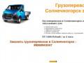 Грузоперевозки Солнечногорск, заказать грузоперевозки в городе Солнечногорск