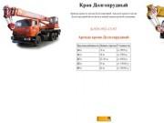 Кран Долгопрудный, цены на краны в городе Долгопрудный