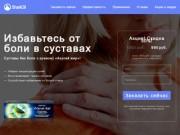 Купить Мазь Акулий Жир в Бердске. Цена, отзывы - aidshiv.ru