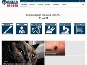 Ветеринарная клиника Акела, находится в городе Астрахани, проводим стерилизацию, кастрацию, вакцинацию, купирование ушей, купирование хвостов, родовспоможение. (Россия, Астраханская область, Астрахань)