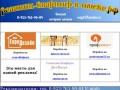 Организации и специалисты ремонтирующие квартиры в Омске (тел. 8-923-763-90-84)