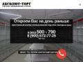 Абсолют-торг | Торговое оборудование в Омске. Витрины, прилавки, стеллажи.