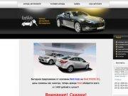 Rent-Auto - аренда автомобилей в Санкт-Петербурге