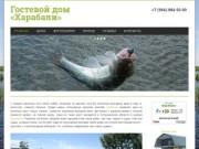 Гостевой дом «Харабали» | Рыбалка, охота, отдых
