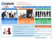 Кадровое агентство VIP Карьера (Республика Башкортостан, г. Уфа, ул. Гафури, 54, Телефон:(347) 2-666-000)