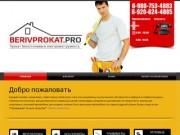 Berivprokat - прокат садовой техники, бензо- и электроинструмента