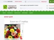 Интернет магазин доставки цветов в Томске «Городские Цветы» (Россия, Томская область, Томск)