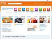 Желтые страницы Кыргызстана - справочник адресов и телефонов всех компаний, учреждений, фирм и организаций Кыргызстана