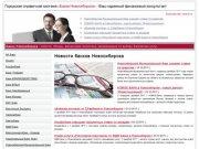 Банки Новосибирска
