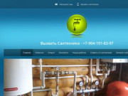 Замена радиаторов отопления. Обращайтесь в Сантехник-Ульяновск! (Россия, Нижегородская область, Нижний Новгород)